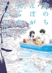 夫のちんぽが入らない 第01-05巻 [Otto no Chinpo ga Hairanai vol 01-05]