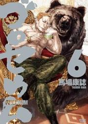 ゴロセウム 第01-06巻 [Golosseum vol 01-06]