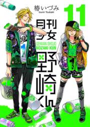 月刊少女野崎くん 第01-11巻 [Gekkan Shoujo Nozaki-kun vol 01-11]