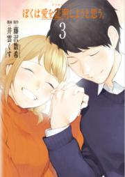 ぼくは愛を証明しようと思う。 第01-03巻 [Boku wa ai o Shomei Shiyo to omo vol 01-03]