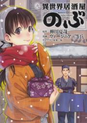 "異世界居酒屋「のぶ」 第01-10巻 [Isekai Izakaya ""Nobu"" vol 01-10]"