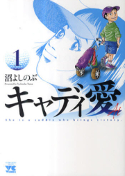 キャディ愛 第01-10巻 [Kyadiai vol 01-10]