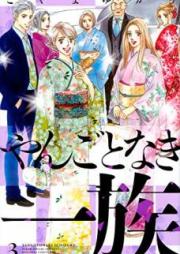 やんごとなき一族 第01-05巻 [Yangotonaki Ichizoku vol 01-05]