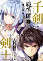 千剣の魔術師と呼ばれた剣士 第01巻 [Senken no Majutsushi to Yobareta Kenshi vol 01]