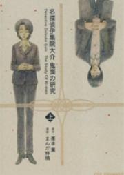 名探偵伊集院大介鬼面の研究 第01-02巻 [Meitantei Ijuin Daisuke Kimen no Kenkyu vol 01-02]