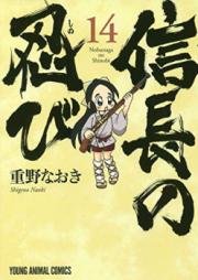 信長の忍び 第01-14巻 [Nobunaga no Shinobi vol 01-14]