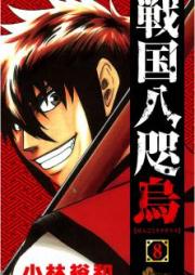 戦国八咫烏 第01-03巻 [Sengoku Yatagarasu vol 01-03]