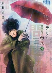 ミステリと言う勿れ 第01-05巻 [Misuteri to iu Nakare vol 01-05]