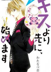 キスより先に、始めます 第01-02巻 [Kiss yori Saki ni Hajimemasu vol 01-02]