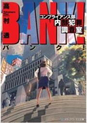 [Novel] バンク! コンプライアンス部内部犯罪調査室 [Banku Konpuraiansubu Naibu Hanzai Chosashitsu]
