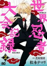 世界忍者大会記録 第01巻 [Sekai Ninja Taikai Kiroku vol 01]