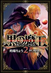 黒の魔王 第01-05巻 [Kuro no Mao vol 01-05]