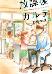 放課後カルテ 第01-16巻 [Houkago Karte vol 01-16]
