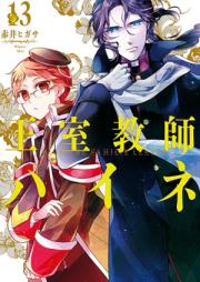 王室教師ハイネ 第01-14巻 [Oushitsu Kyoushi Haine vol 01-14]