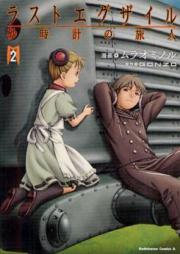 ラストエグザイル 砂時計の旅人 第01-02巻 [Last Exile – Sunadokei no Tabibito vol 01-02]
