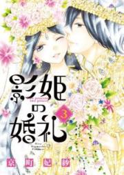 影姫の婚礼 第01-02巻 [Kagehime no Konrei vol 01-02]