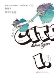キャッチャー・イン・ザ・ライム 第01-02巻 [Kyaccha in za Raimu vol 01-02]