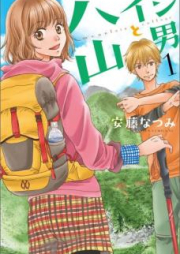 ハイジと山男 第01-03巻 [Haiji to Yamao vol 01-03]