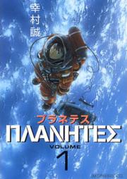 プラネテス 第01-04巻 [Planetes vol 01-04]
