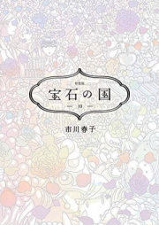 宝石の国 第01-09巻 [Houseki no Kuni vol 01-09]