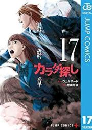 カラダ探し 第01-17巻 [Karada Sagashi vol 01-17]