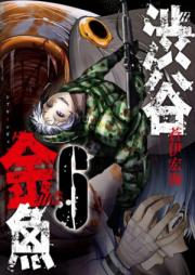 渋谷金魚 第01-11巻 [Shibuya Kingyo vol 01-11]