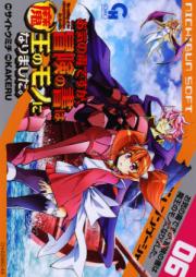 お気の毒ですが、冒険の書は魔王のモノになりました。 第01-08巻 [Oki no Doku desu ga, Bouken no Sho wa Maou no Mono ni Narimashita.vol 01-08]