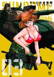 すんどめ自衛隊 第01-03巻 [Sundome Jieitai vol 01-03]