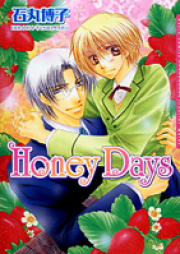 Honey Days 第01巻