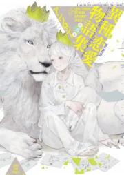 異種恋愛物語集 第01-05巻 [Ishurenai monogatari vol 01-05]