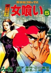 女喰い 第01-14巻 [Onnagui vol 01-14]