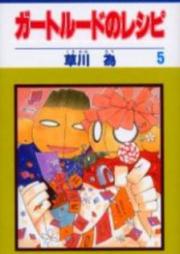 ガートルードのレシピ 第01-05巻 [Gertrude no Recipe vol 01-05]