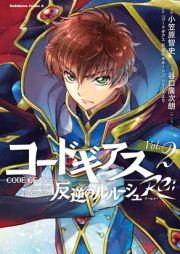 コードギアス 反逆のルルーシュ Re; 第01-02巻 [Kodo Giasu Hangyaku no Rurushu Re vol 01-02]