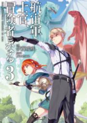 [Novel] 航宙軍士官、冒険者になる 第01-04巻 [Kochugun Shikan Bokensha ni Naru vol 01-04]