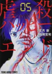 虐殺ハッピーエンド 第01-08巻 [Gyakusatsu happiendo vol 01-08]