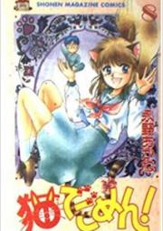 猫でごめん! 第01-08巻 [Neko de Gomen! vol 01-08]