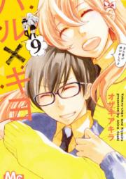 ハル×キヨ 第01-09巻 [Haru x Kiyo vol 01-09]