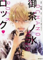御茶ノ水ロック 第01-02巻 [Ochanomizu Rokku vol 01-02]