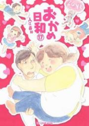 おかめ日和 第01-17巻 [Okame Hiyori vol 01-17]