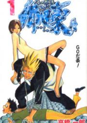 バレーボール使い郷田豪 第01-03巻 [Bareborutsukai Goda go vol 01-03]