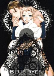 蒼眸のバラード<第三部◆制覇編> 第01-04巻 [Aoi Hitomi barado vol 01-04]