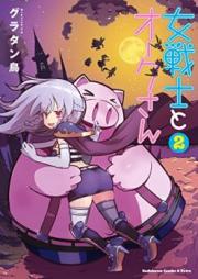 女戦士とオークさん 第01-02巻 [Onnasenshi to Okusan vol 01-02]