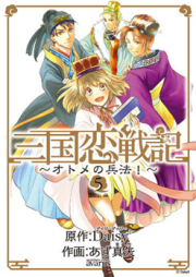 三国恋戦記~オトメの兵法!~ 第01-05巻 [Sangoku Rensenki Otome no Heiho! vol 01-05]
