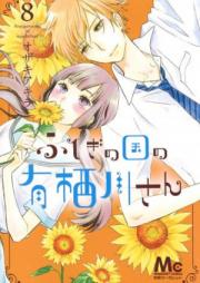 ふしぎの国の有栖川さん 第01-04巻 [Fushigi no Kuni no Arisugawa San vol 01-04]