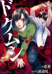 ドクムシ the ruins hotel 第01-03巻 [Dokumushi The Ruins Hotel vol 01-03]