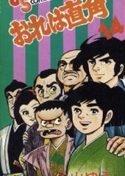 おれは直角 第01-14巻 [Ore ha Chokkaku vol 01-14]
