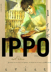 IPPO 第01-05巻