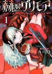 赫のグリモア 第01-04巻 [Aka no Gurimoa vol 01-04]