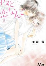 彼と恋なんて 第01-07巻 [Kare to Koi Nante vol 01-07]