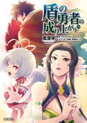 盾の勇者の成り上がり 第01-17巻 [Tate no Yuusha no Nariagari vol 01-17]